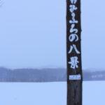 試される大地!真冬の北海道旅行 その2