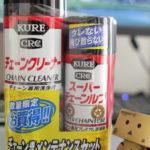 KURE スーパーチェーンルブを愛用しています