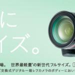 エントリーフルサイズ機 EOS 6D 発売
