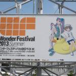 ワンダーフェスティバル 2013夏 フォトレポート