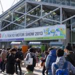 東京モーターショー2013へ行ってきた