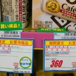 1本130円は高い!缶コーヒーの安売り店を探す