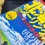 北海道ツーリング パーフェクトガイドを買ってみた