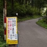 木崎湖・白川郷ツーリング2