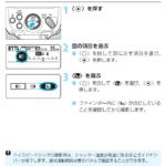 ハイスピードシンクロの設定方法 スピードライト430EX III-RT