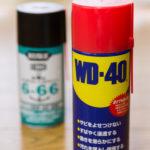 バイクの錆防止ケミカル『KURE 6-66』から『WD-40』に買い換え