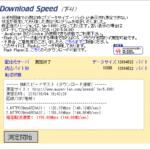 高速ネット回線「NURO光」に変更して速度が1000Mbps出た