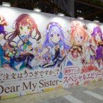 AnimeJapan 2017へ行ってきた