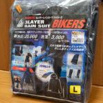 バイク用レインウェアを買い替え・ワークマンBIKERS (バイカーズ)